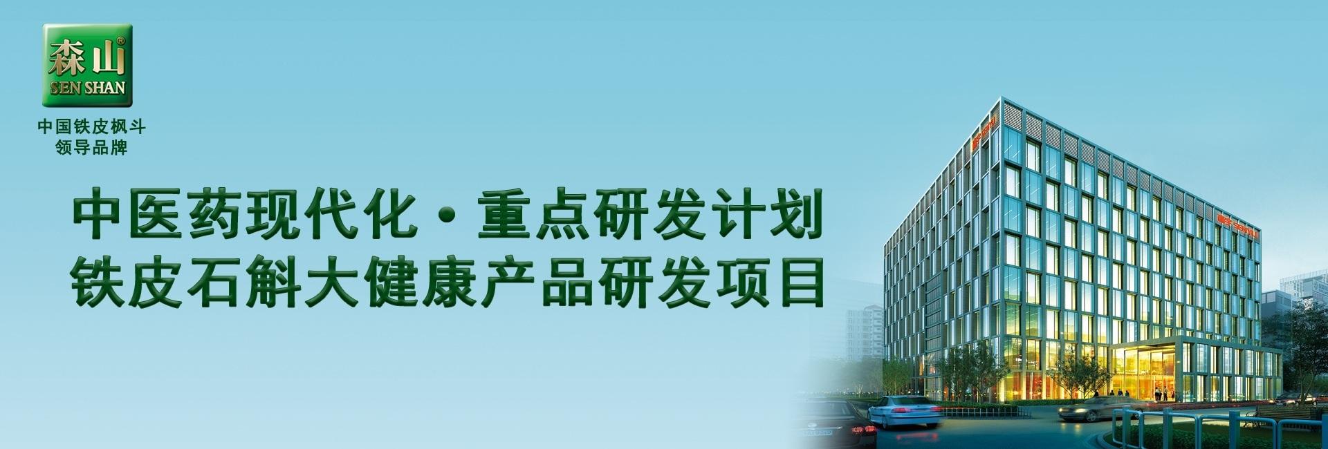 铁皮石斛大健康产业
