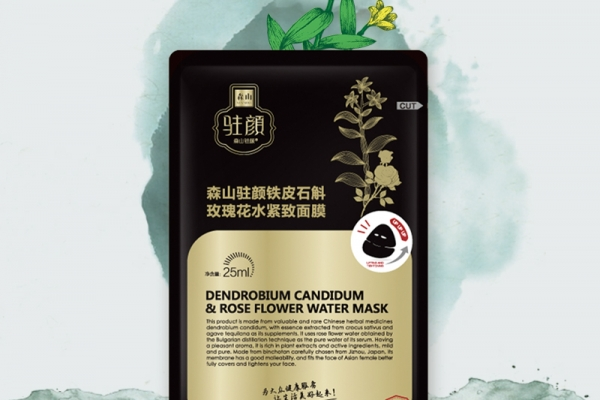 Sam Shan facial skin Dendrobium rose water tighten mask